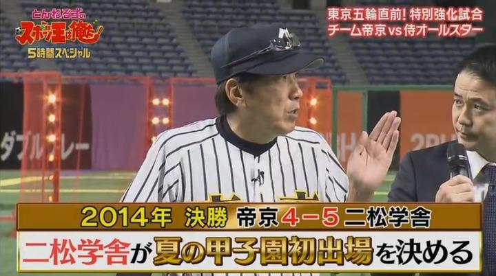 20200102リアル野球BAN013