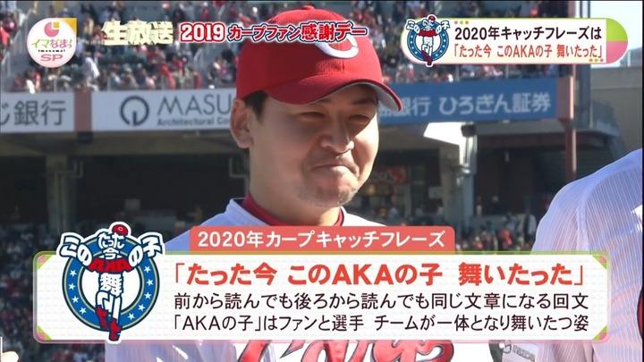 広島東洋カープさんのここ数年のキャッチコピー変遷wwww