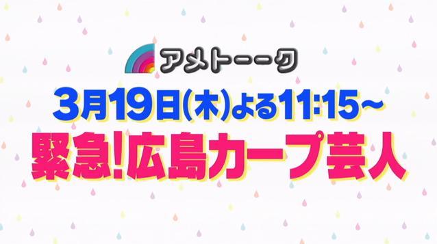 アメトークカープ芸人第二弾05