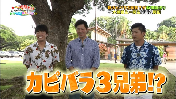 20161216金ぶちカープ優勝旅行10