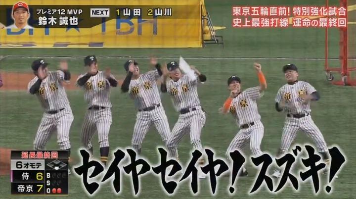 20200102リアル野球BAN238