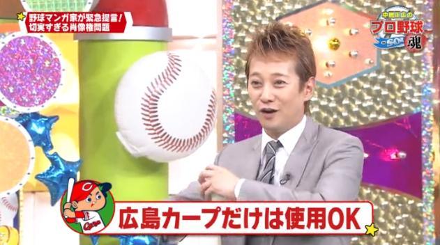 中居正広のプロ野球魂011