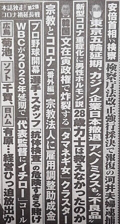 20200604週刊実話_菊池放出危機2