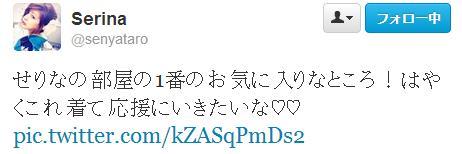 九里聖莉奈Twitter20140109