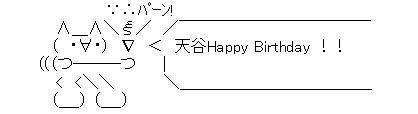 誕生日AA天谷