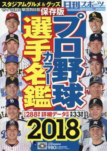 選手名鑑2018日刊スポーツ1