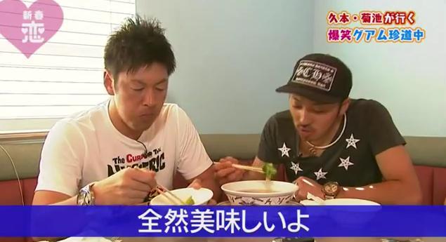 恋すぽ新春SP菊池久本マエケン038