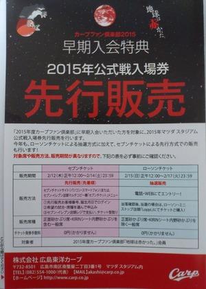 カープファン倶楽部2015_3