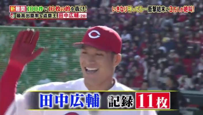 20171202炎の体育会TV65