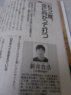 新井PHPインタビュー4