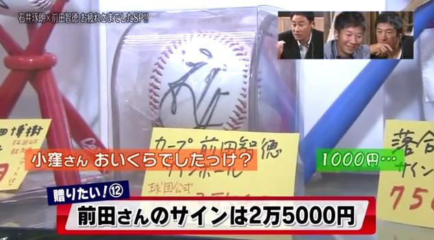石井琢朗×前田智徳101
