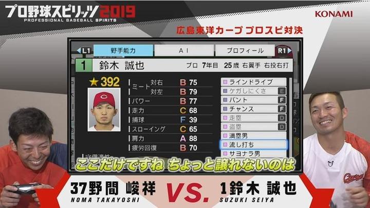 プロ野球スピリッツ2019カープ誠也vs野間16