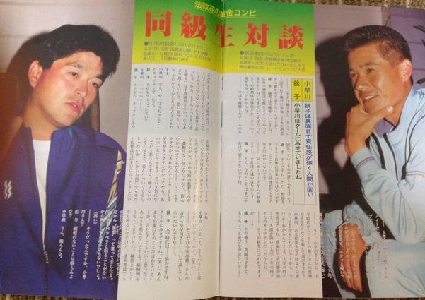 月刊CARP1992_03