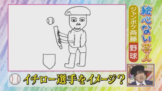 20170122アメトーーク絵心ない芸人マエケン247