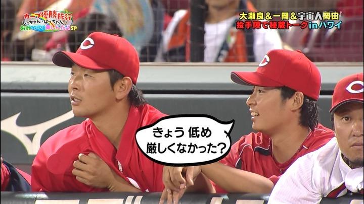 20161216金ぶちカープ優勝旅行112