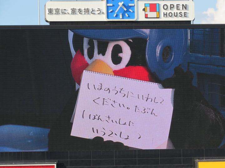 つば九郎13
