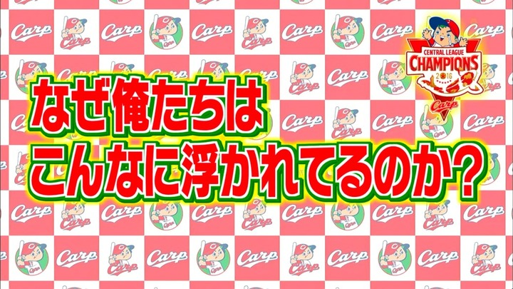 カープ芸人第三弾11