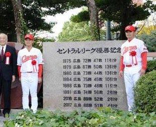 カープリーグ優勝記念碑19