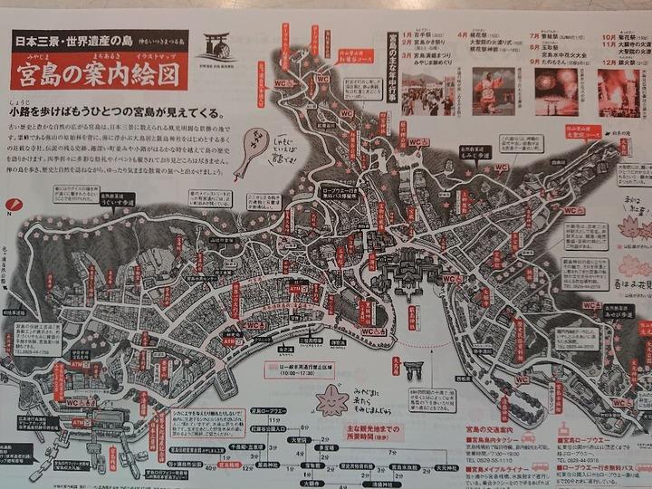 宮島観光12