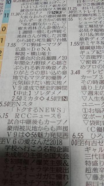 20180924中国新聞縦読み1
