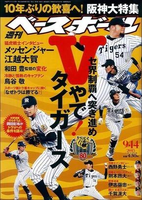 週刊ベースボール20150914