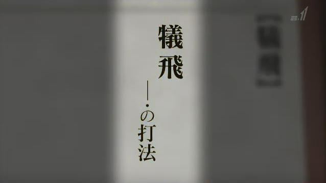 20180127球辞苑_犠飛15