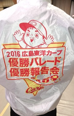 2016優勝カープファン224