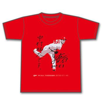 中村祐太プロ初先発初勝利Tシャツ1