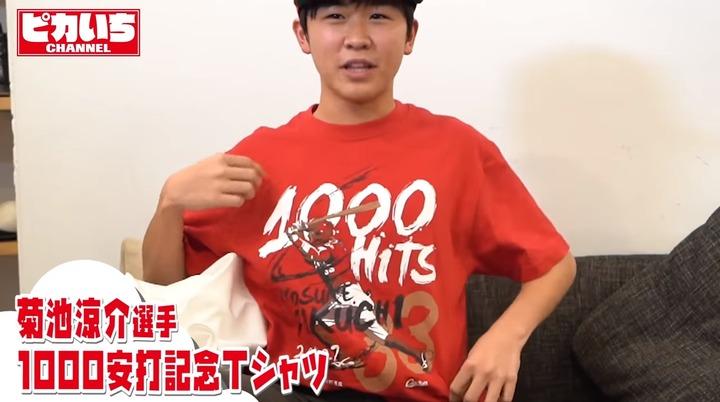 20200203鈴木福広島カープ愛を語り尽くす120