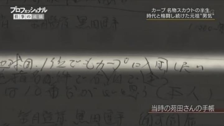 20171225プロフェッショナル苑田聡彦305