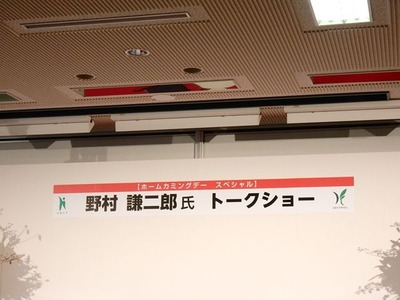20151107野村謙二郎トークショー広島大学04