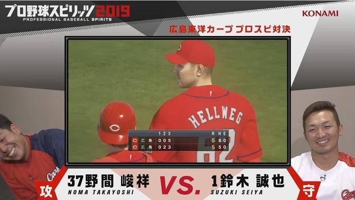 プロ野球スピリッツ2019カープ誠也vs野間76