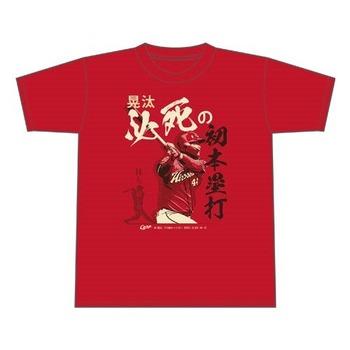 2021林晃汰プロ初ホームランTシャツ1
