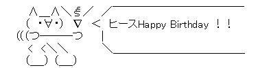 誕生日AAヒース