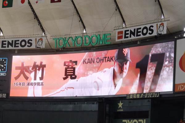 東京ドームバックスクリーン1