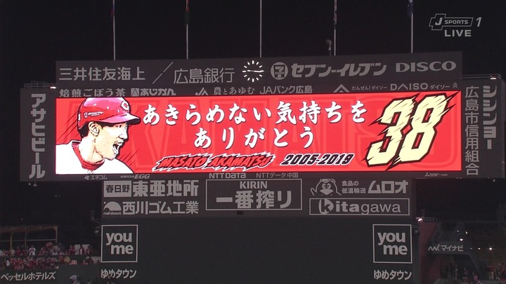 赤松引退セレモニー5