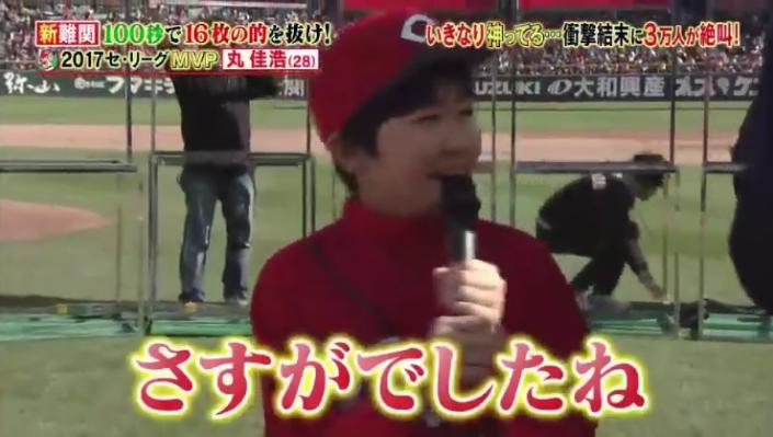 20171202炎の体育会TV163