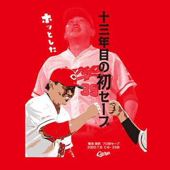 2020菊池保則プロ初セーブTシャツ2
