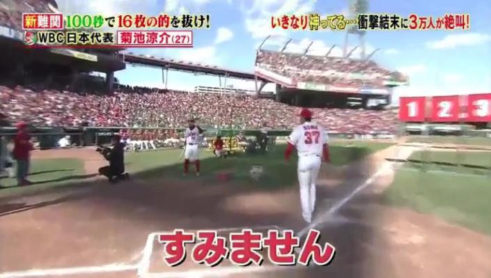 20171202炎の体育会TV169
