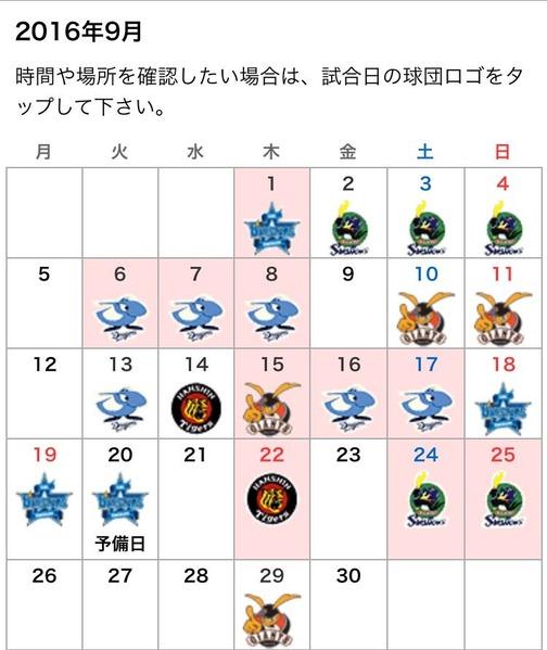 2016年09月試合日程1
