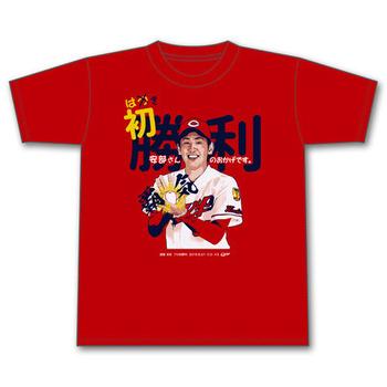 2019遠藤淳志プロ初勝利Tシャツ1