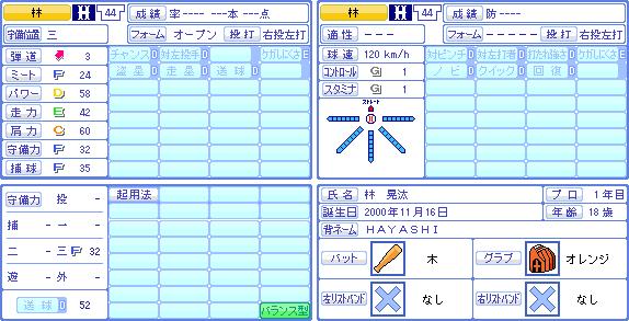パワプロ20190609_3林