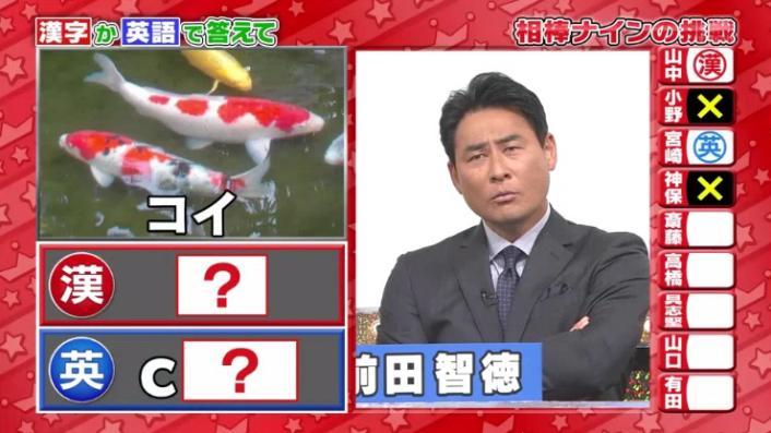 20170208ミラクル9前田&稲葉103