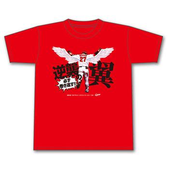 2019會澤サヨナラヒットTシャツ1