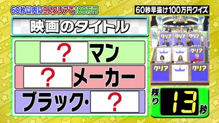 20170208ミラクル9前田&稲葉254