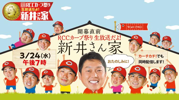 20210324RCC新井さん家12
