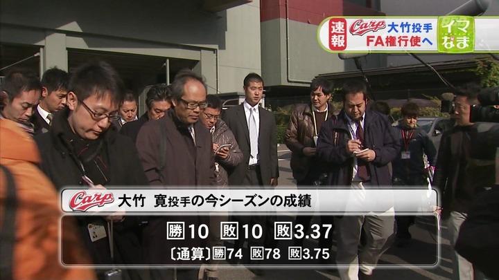 大竹FA争奪戦16