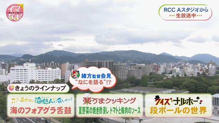 20190710RCCイマなまっ!緒方監督会見1