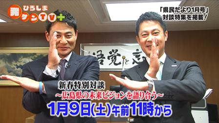 20160109新春特別対談!湯﨑知事×前田智徳1