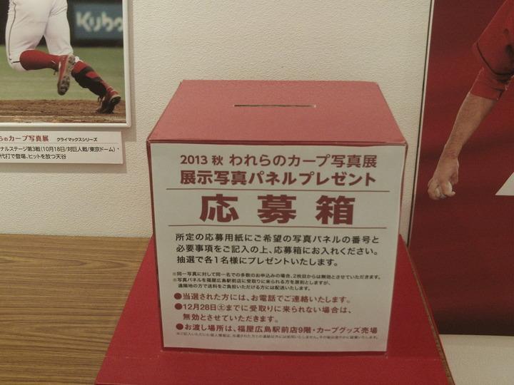 20131124_福屋カープ写真展010